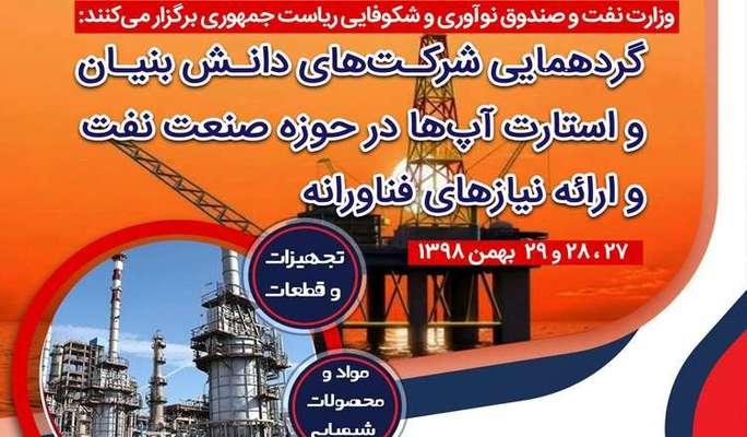 رویداد نفت