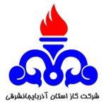 شرکت گاز استان آذربایجان شرقی
